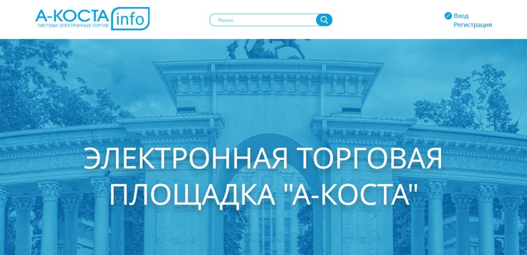 А-КОСТА - Система электронных торгов