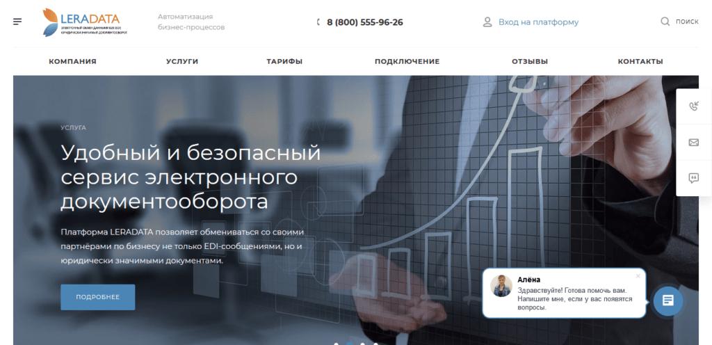 Автоматизация бизнес-процессов от компании LERADATA в России