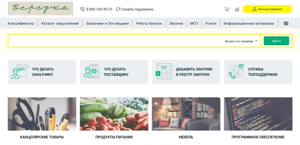 Берёзка - Единый агрегатор торговли