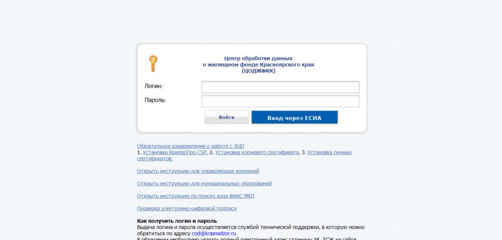ЦОДЖФ - Центр обработки данных о жилищном фонде Краснодарского края