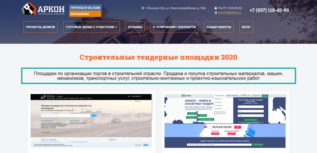 Cтроительные тендеры Топ площадок 2020