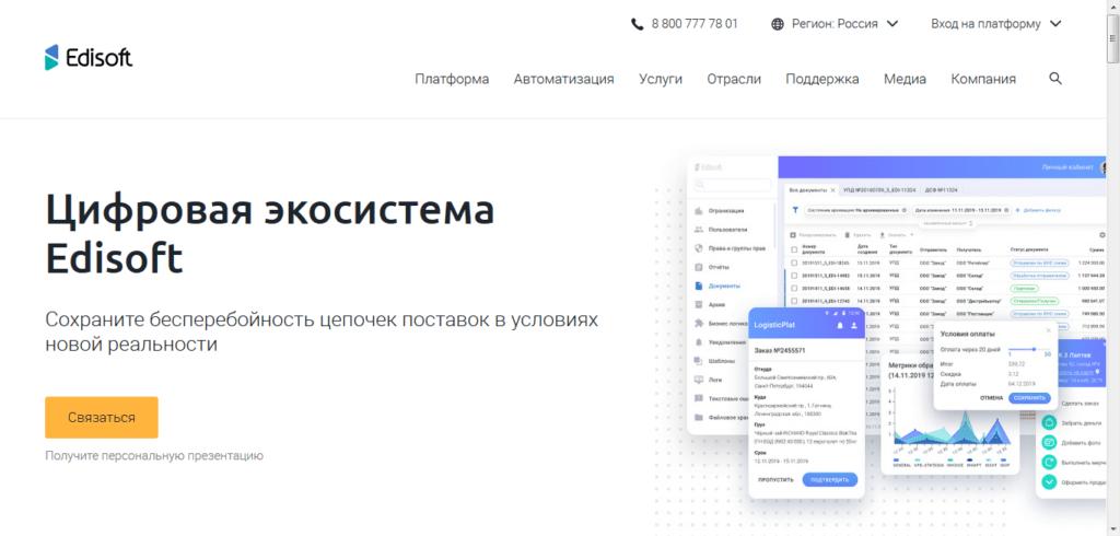 Edisoft Облачные и интеграционные решения для цифровизации бизнеса От закупок до оплаты