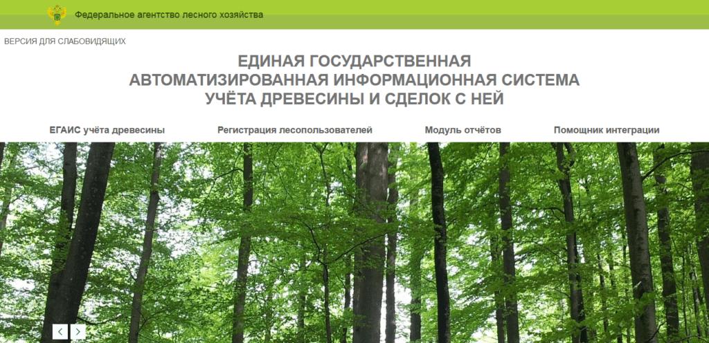 ЕГАИС Лес - Федеральное агенство лесного хозяйства