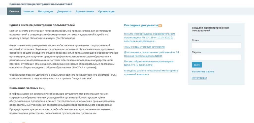 ЕСРП - Единая система регистрации пользователей