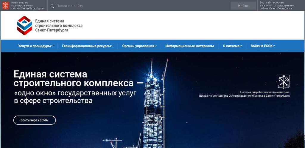 ЕССК - Единая система строительного комплекса Санкт-Петербурга