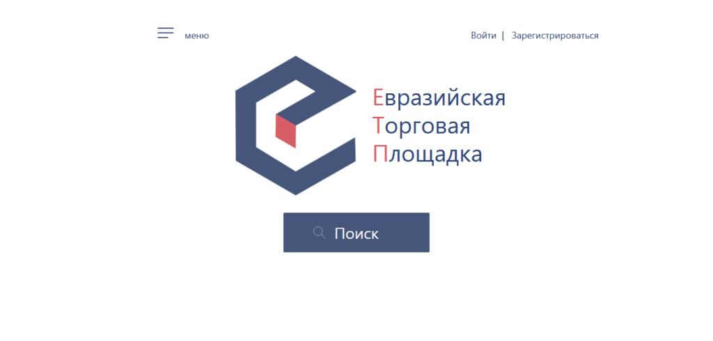 ЕТП - Евразийская торговая площадка