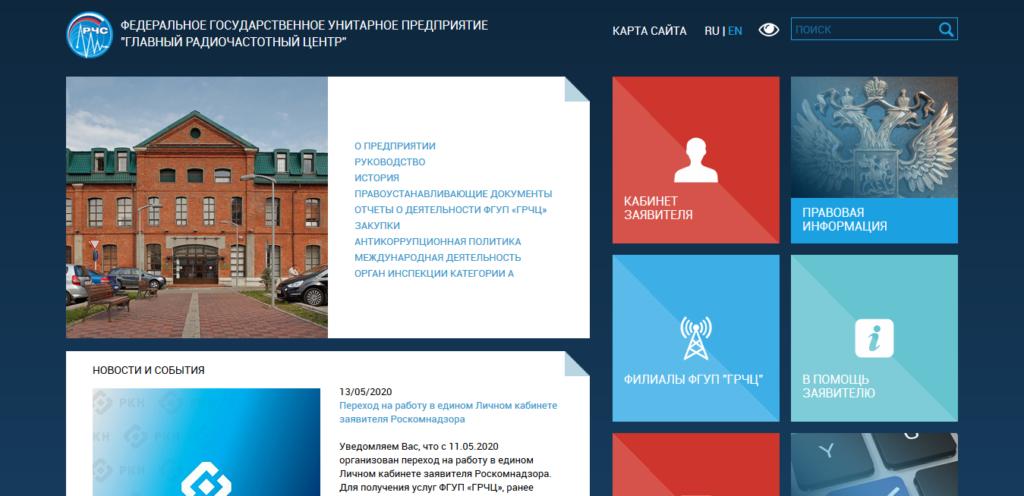 Федеральное государственное унитарное предприятие Главный радиочастотный центр - ФГУП ГРЧЦ