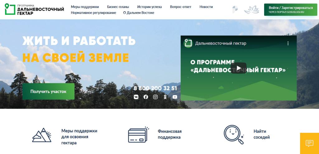 ФИС «НаДальнийВосток» Программа «Дальневосточный гектар»
