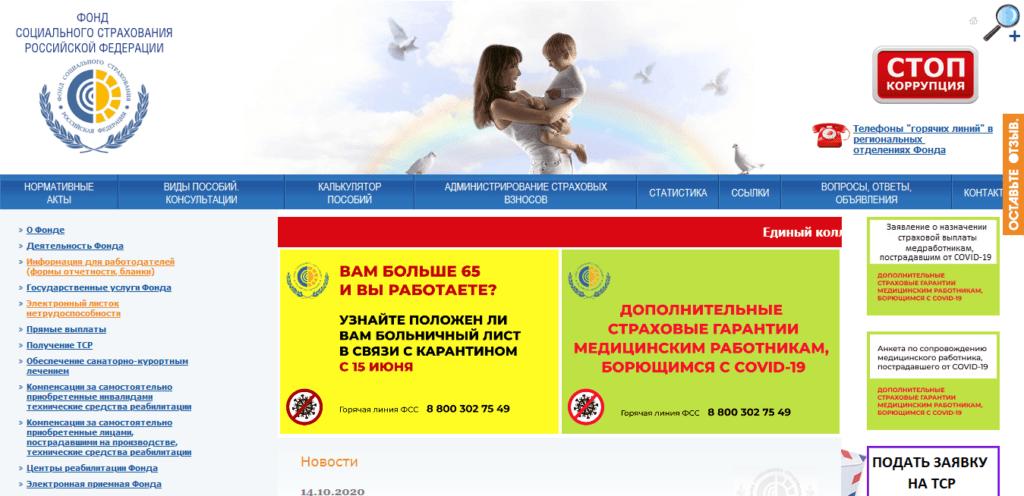 Фонд Социального Страхования Российской Федерации - Официальный сайт