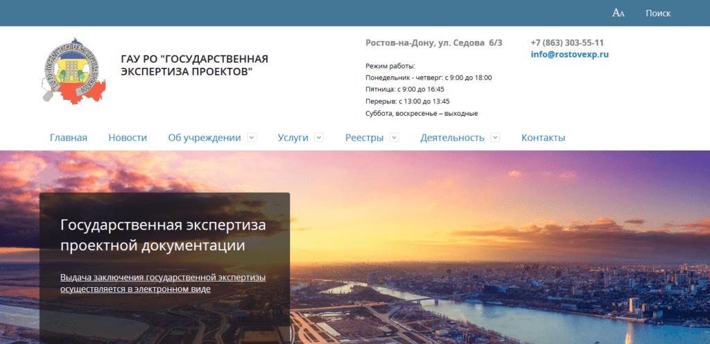 ГАУ РО Государственная экспертиза проектов