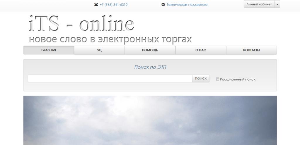 Главная страница - ЭТП iTS-Online