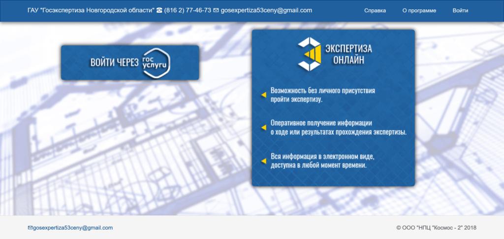 Госэкспертиза Новгородской области
