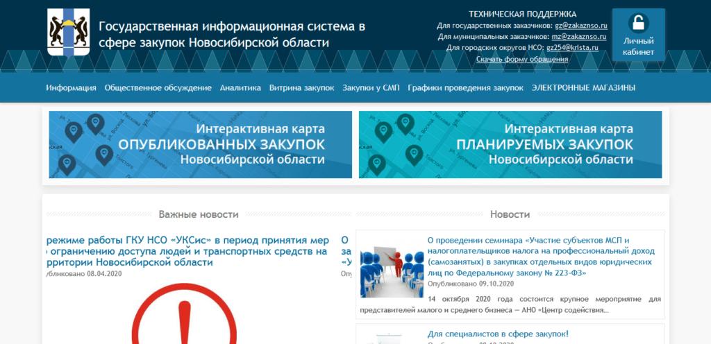 Государственная информационная система в сфере закупок Новосибирской области