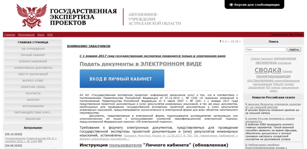 Государственная экспертиза проектов Астрахань - Главная страница