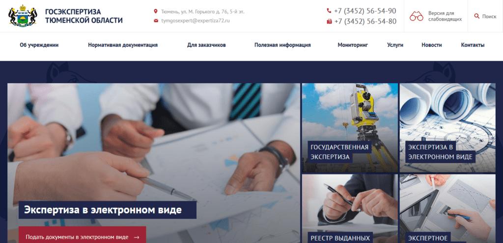 Государственное автономное учреждение Тюменской области Управление государственной экспертизы проектной документации
