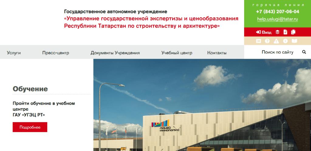 Государственное автономное учреждение Управление государственной экспертизы и ценообразования Республики Татарстан по строительству и архитектуре