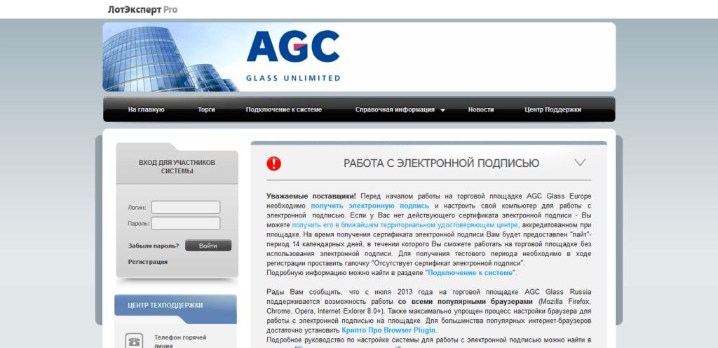 Электронная торговая площадка AGC Glass Europe