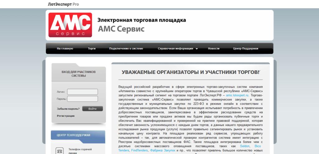 Электронная торговая площадка АМС-Сервис Портал ЛотЭксперт РФ