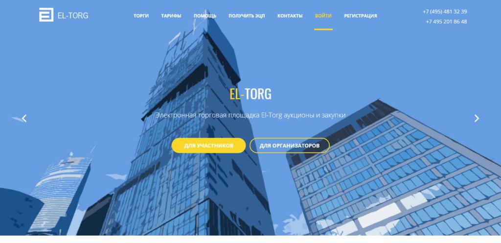 Электронная торговая площадка El-Torg аукционы и закупки