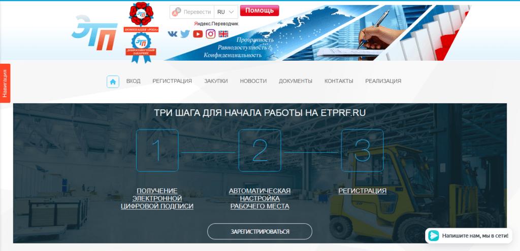 Электронная торговая площадка - ETPRF RU