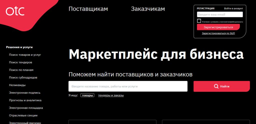 Электронная торговая площадка и B2B-маркетплейс товаров и услуг ОТС, тендеры и госзакупки по всей России