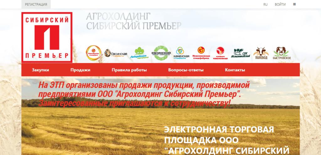 Электронная торговая площадка ООО Агрохолдинг Сибирский Премьер