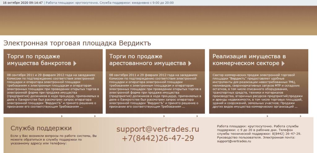 Электронная торговая площадка ВердиктЪ