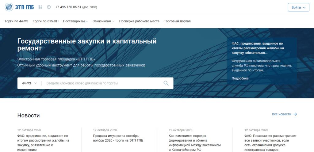ЭТП Газпромбанка