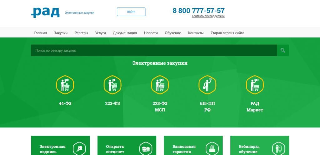ЭТП РАД Госзакупки