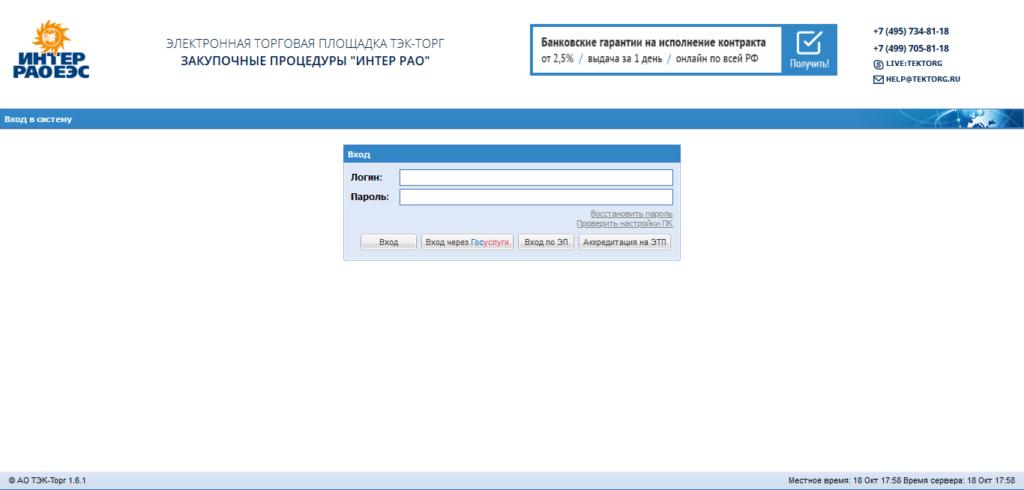 ЭТП ТЭК-Торг. Закупочные процедуры Интер РАО