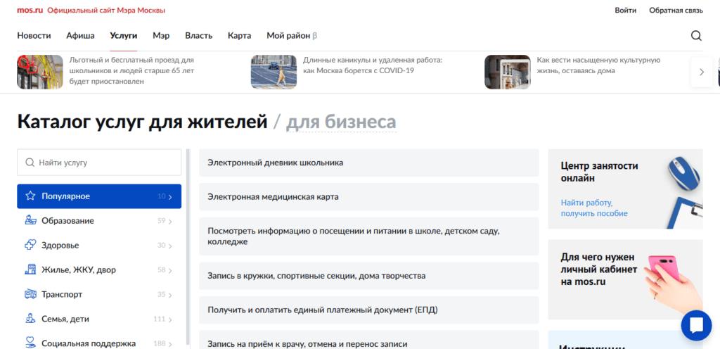 Каталог госуслуг для жителей Москвы