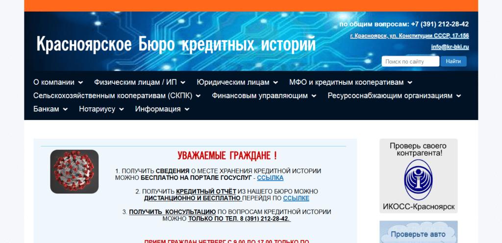 Красноярское БКИ