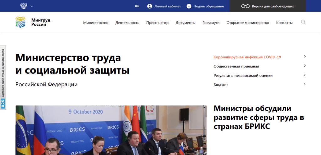Министерство труда и социальной защиты РФ Официальный сайт Министерство труда и социальной защиты