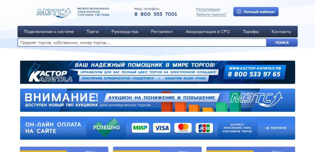 МЭТС - Межрегиональная электронная торговая площадка