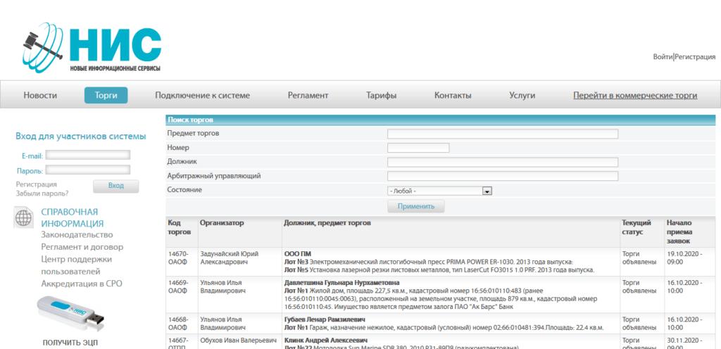 НИС - Новые информационные сервисы