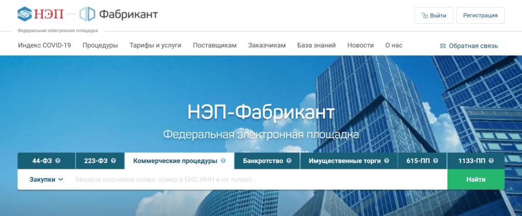 НЭП-Фабрикант – федеральная электронная площадка