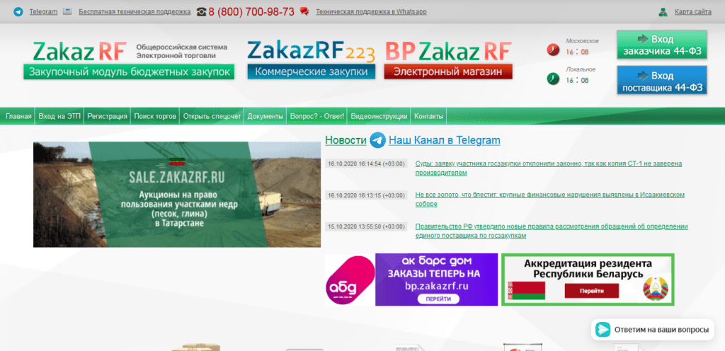 Общероссийская система электронной торговли. ZakazRF