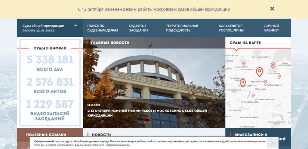 Официальный портал судов общей юрисдикции города Москвы