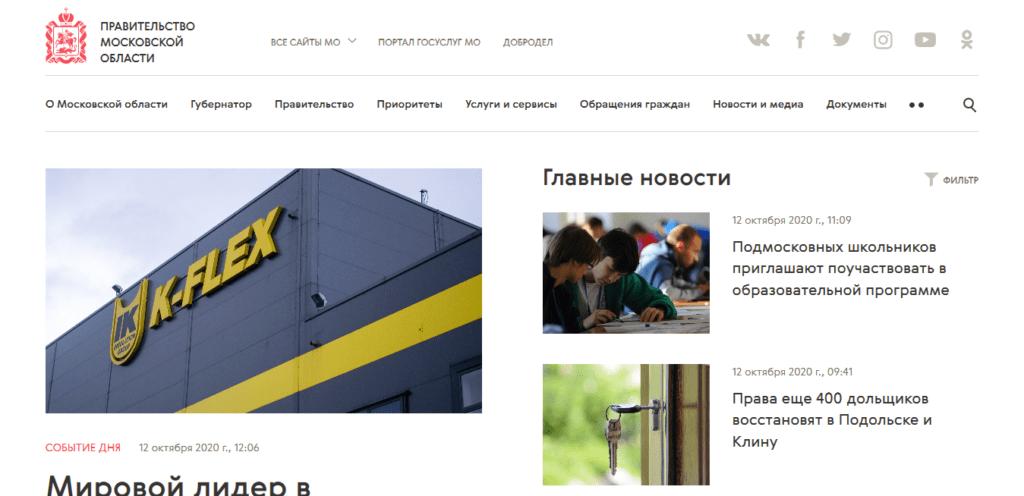 Официальный сайт Правительства и Губернатора Московской области