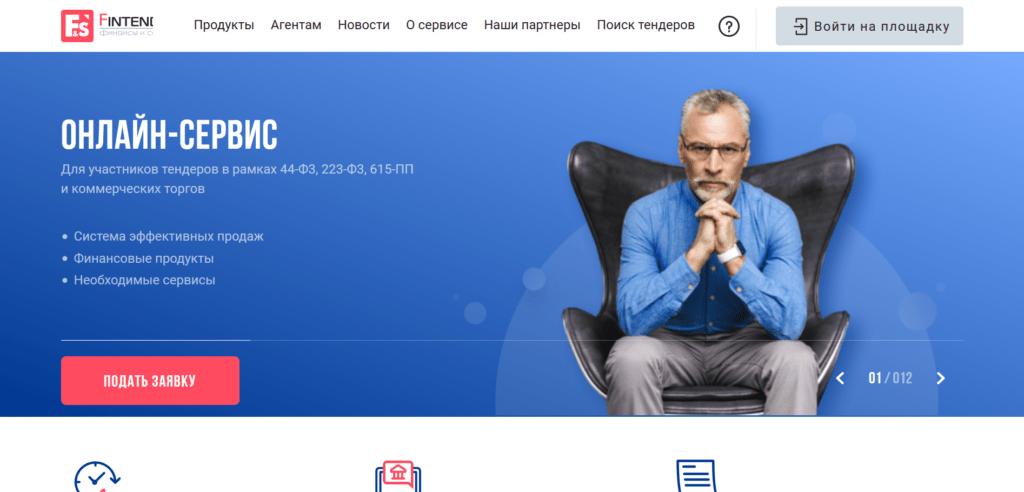Онлайн-сервис банковских гарантий