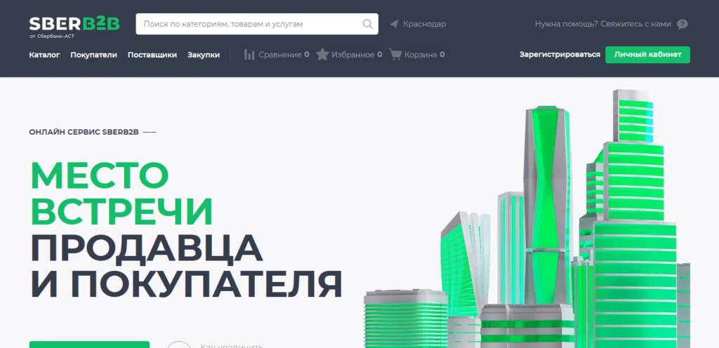Онлайн-сервис SberB2B