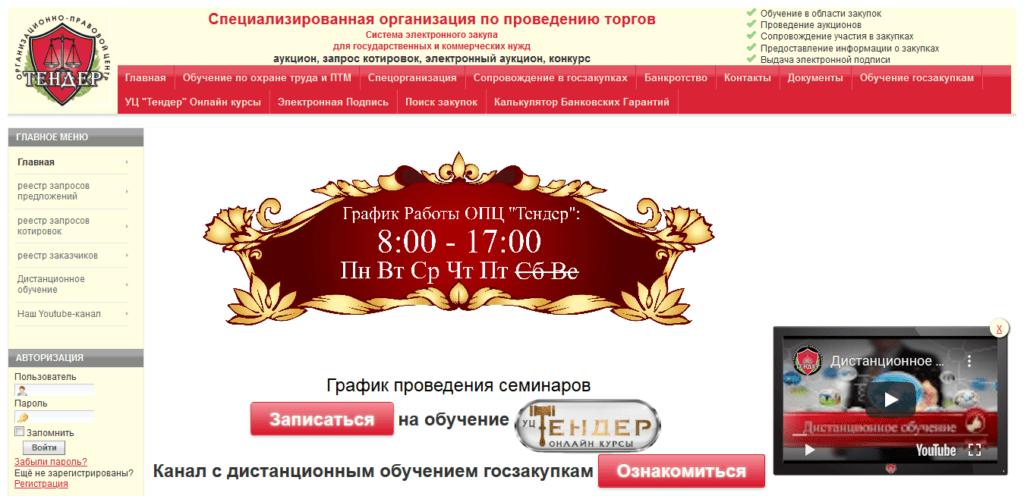 ОПЦ Тендер - Главная