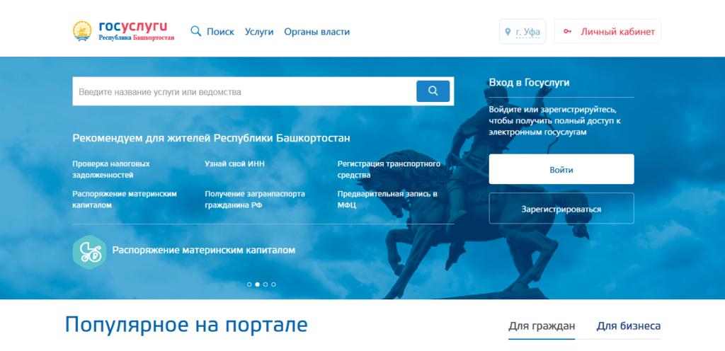 Портал государственных и муниципальных услуг Республики Башкортостан