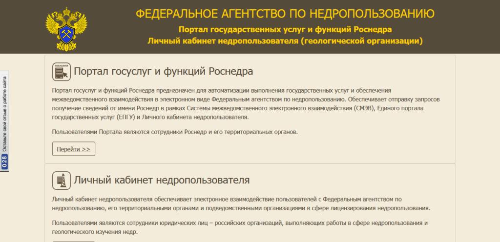 Портал государственных услуг и функций Роснедра