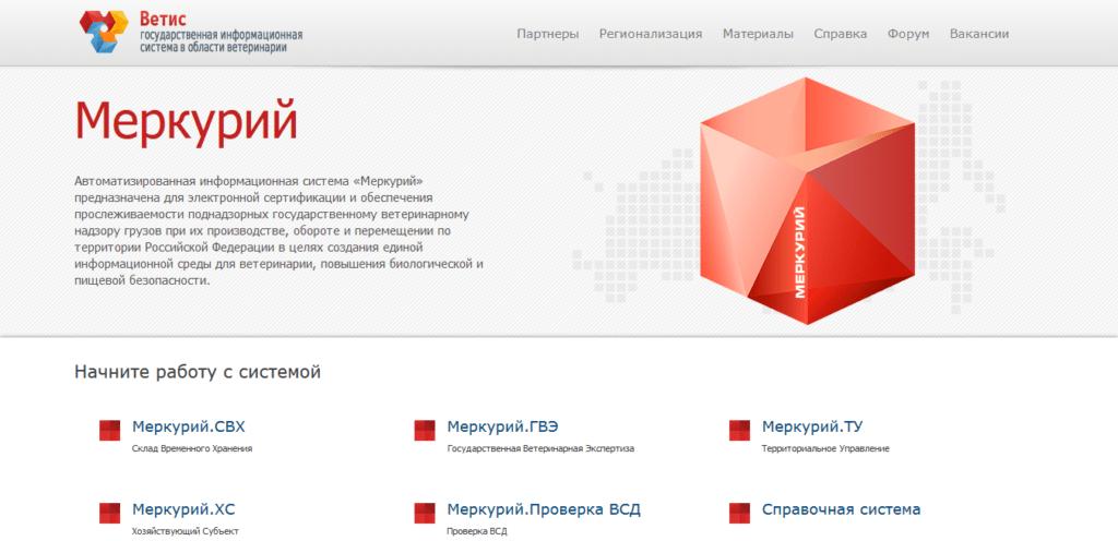 Россельхознадзор Государственная информационная система в области ветеринарии