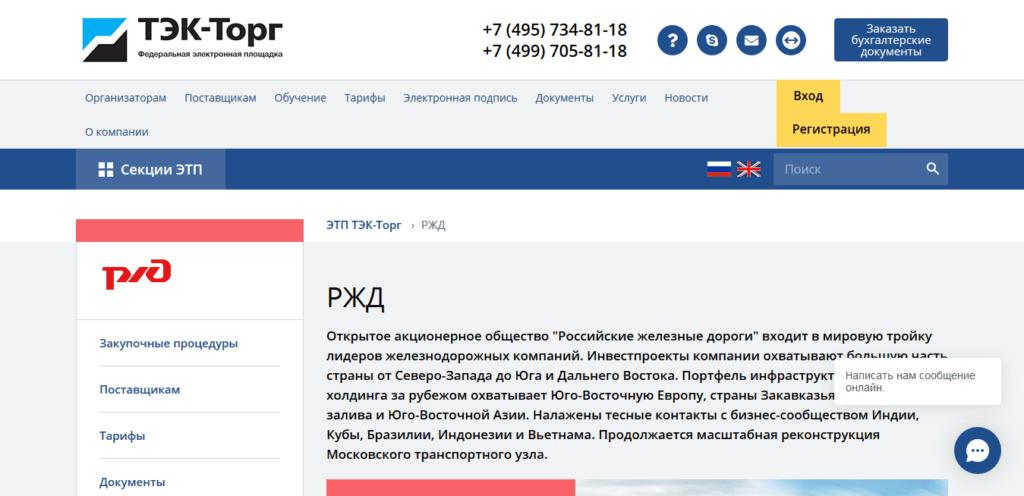 РЖД ТЭК-Торг