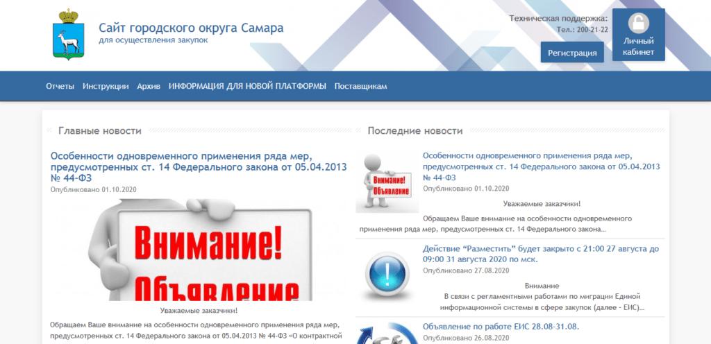 Сайт городского округа Самара – для осуществления закупок