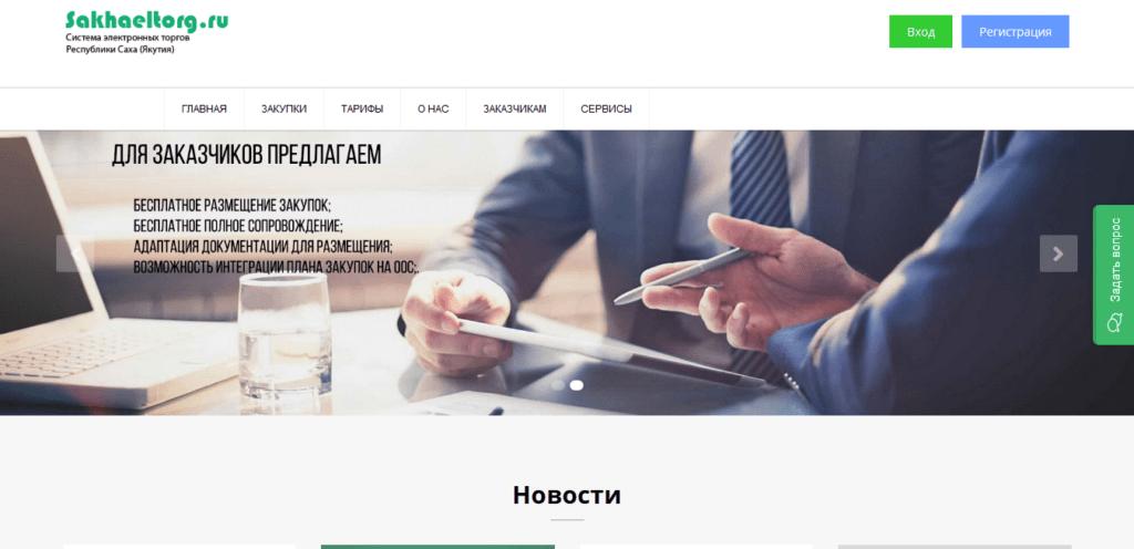 Sakhaeltorg ru 223-ФЗ Система электронных торгов РС(Я)