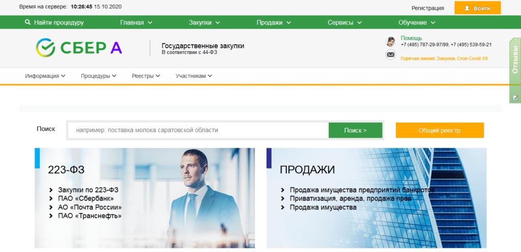 Сбербанк-АСТ - электронная торговая площадка