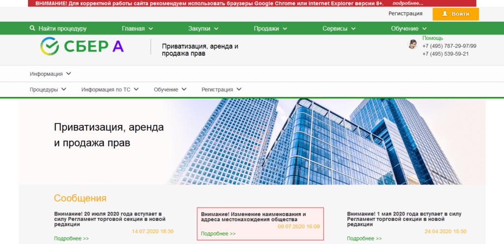 Сбербанк-АСТ - Электронная торговая площадка.